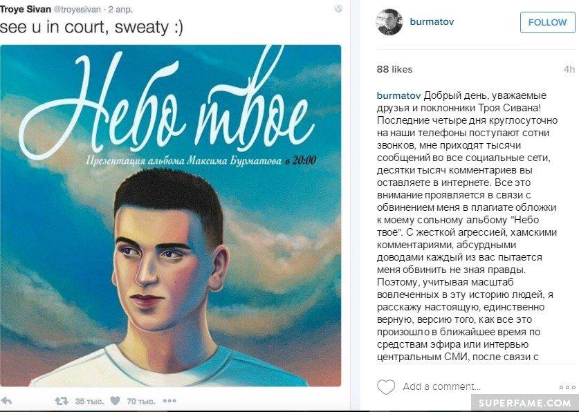 Maksim's Instagram.